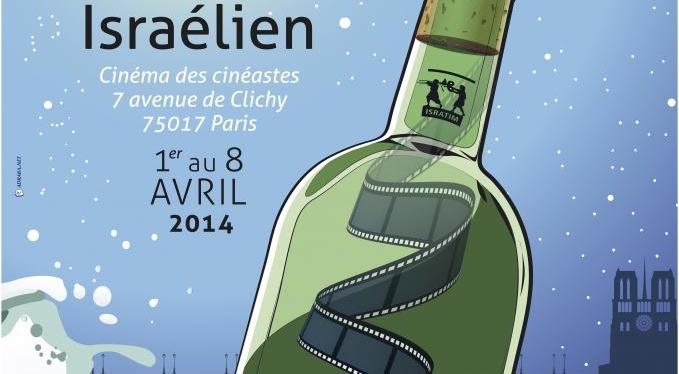 La 14ème édition du Festival du Cinéma Israélien de Paris, un évènement enrichissant plein de bonnes surprises